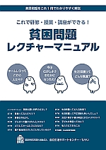 banner_seihoguide03