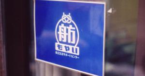 もやいセミナー @ もやい事務所「アゼリア」 | 新宿区 | 東京都 | 日本