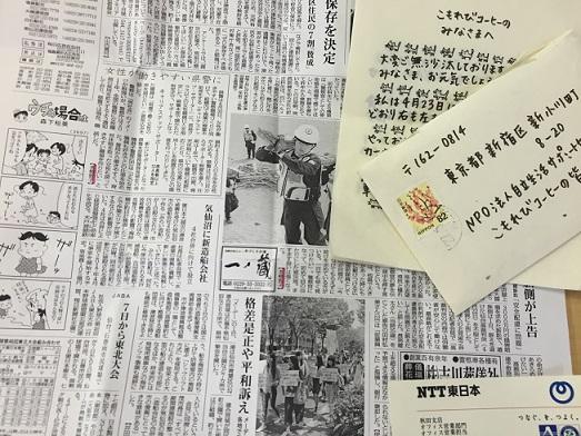 本橋さん新聞記事