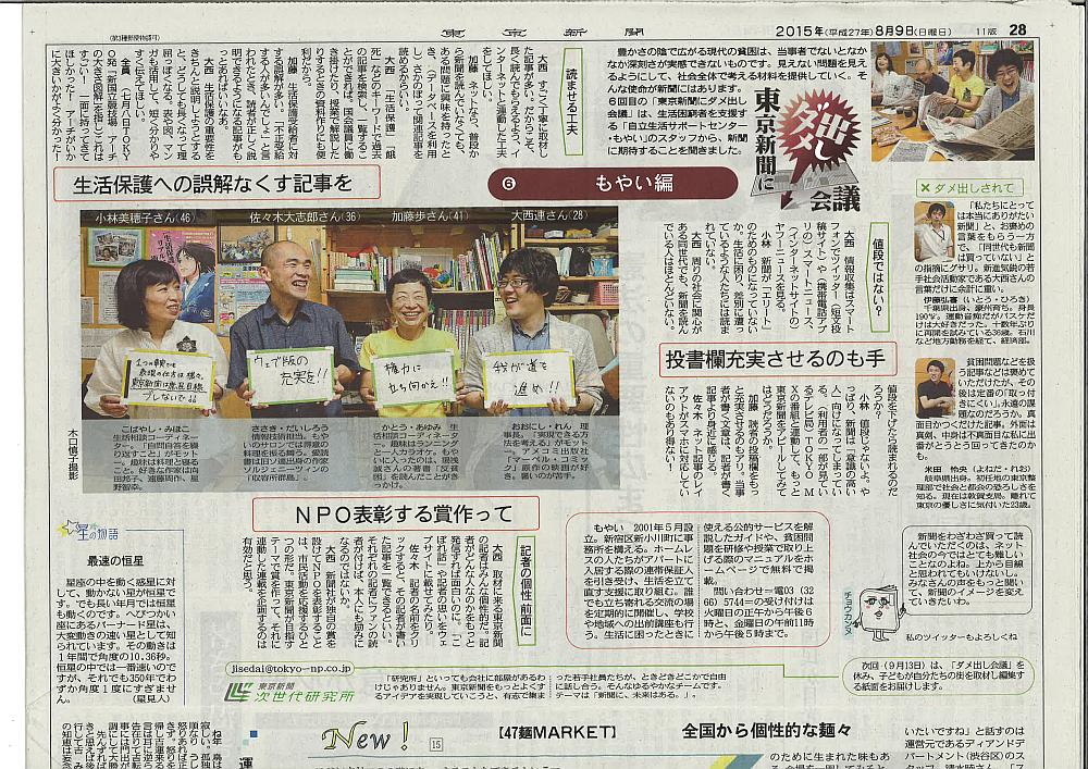 2015年08月09日『東京新聞8月9日』東京新聞にダメ出し会議 もやい編(画像)